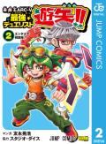 遊☆戯☆王ARC-V最強デュエリスト遊矢!!(2)