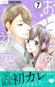 おとなの初恋【マイクロ】 7巻