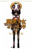 魔法少女・オブ・ジ・エンド(2)