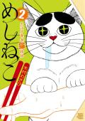 めしねこ 大江戸食楽猫物語(2)