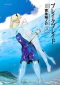 ブレイクブレイド【新装版】(8)