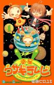 衛星ウサギテレビ(1)