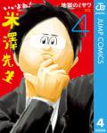いいよね!米澤先生(4)
