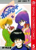きまぐれオレンジ★ロード カラー版(5)