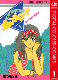 きまぐれオレンジ★ロード カラー版(1)