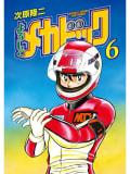 よろしくメカドック オリジナル版(6)