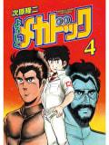 よろしくメカドック オリジナル版(4)