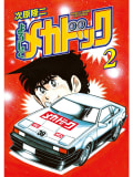 よろしくメカドック オリジナル版(2)