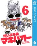 たいようのマキバオーW(6)