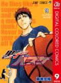 黒子のバスケ カラー版(9)