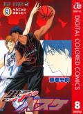 黒子のバスケ カラー版(8)
