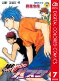黒子のバスケ カラー版(7)