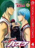 黒子のバスケ カラー版(4)