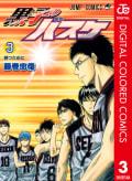 黒子のバスケ カラー版(3)