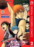 黒子のバスケ カラー版(2)