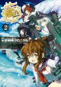 艦隊これくしょん ‐艦これ‐ 水雷戦隊クロニクル(2)