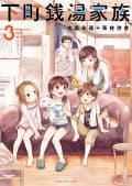 下町銭湯家族(3)