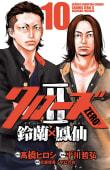 クローズZERO2 鈴蘭×鳳仙(10)