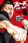 クローズZERO2 鈴蘭×鳳仙(8)