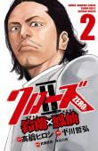 クローズZERO2 鈴蘭×鳳仙(2)