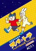 スペ☆トラ(1)