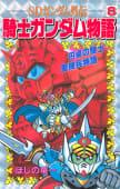 SDガンダム外伝 騎士ガンダム物語(8) 円卓の騎士 聖機兵物語
