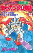 SDガンダム外伝 特別版 騎士ガンダム物語(3) エルガの妖怪 アルガスの魔童子