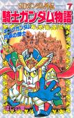 SDガンダム外伝 騎士ガンダム物語(7) キングガンダム 円卓の騎士