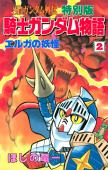 SDガンダム外伝 特別版 騎士ガンダム物語(2) エルガの妖怪