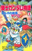 SDガンダム外伝 特別版 騎士ガンダム物語(1) エルガの妖怪