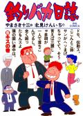 釣りバカ日誌 6巻