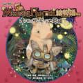 モンスターハンター絵物語Vol.2 オトモとプーギーの大冒険