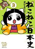 ねこねこ日本史(3)