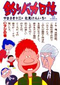 釣りバカ日誌 3巻