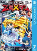遊☆戯☆王ZEXAL(7)