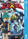 遊☆戯☆王ZEXAL(2)