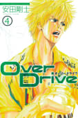 Over Drive(4)