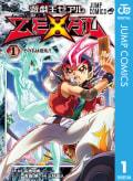 遊☆戯☆王ZEXAL(1)