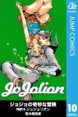 ジョジョリオン【モノクロ版】(10)