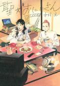 聖☆おにいさん(7)