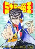 ミナミの帝王(10)