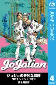 ジョジョリオン【モノクロ版】(4)