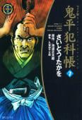 鬼平犯科帳(7)[コミック・ワイド版]