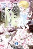 すみっこの空さん(5)