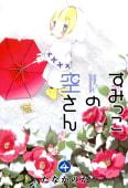 すみっこの空さん(4)