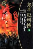 鬼平犯科帳(3)[コミック・ワイド版]