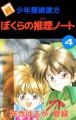 続少年探偵彼方 ぼくらの推理ノート(4)