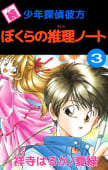 続少年探偵彼方 ぼくらの推理ノート(3)