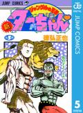 新ジャングルの王者ターちゃん(5)