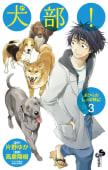 犬部!ボクらのしっぽ戦記(3)
